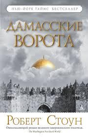 Электронная книга Роберт Стоун  - Дамасские ворота