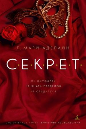 Эротический роман С.Е.К.Р.Е.Т. - Л. Мари Аделайн