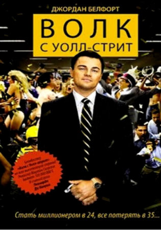 Джордан Белфорт - Волк с Уолл-стрит
