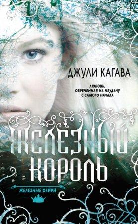 Электронная книга  Джули Кагава