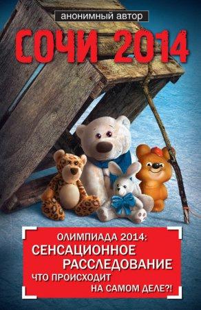 Сочи 2014. Олимпиада 2014: сенсационное расследование.
