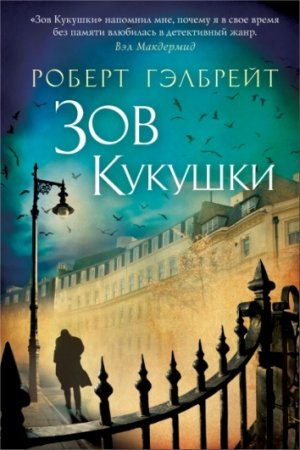 Криминальный роман  'Зов кукушки'