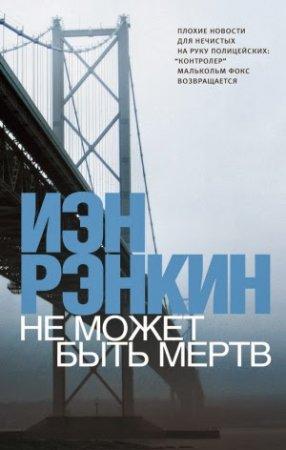 Детективный роман Иэн Рэнкин - 'Не может быть мёртв'   на андроид