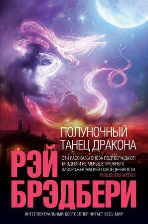Рэй Дуглас Брэдбери - Полуночный танец дракона (сборник)