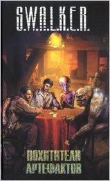 Книга  - 'S.W.A.L.K.E.R. Похитители артефактов'