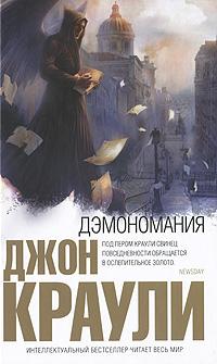 Джон Краули - 'Дэмономания'