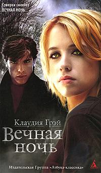 Книга про вампиров - 'Вечная ночь'