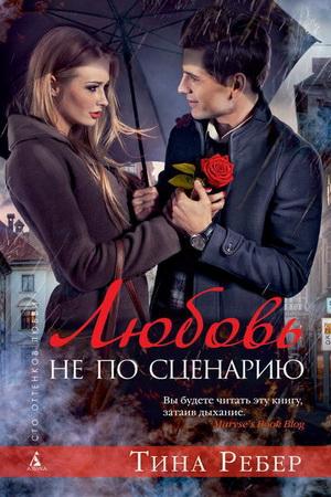 Любовный роман от Тины Ребер