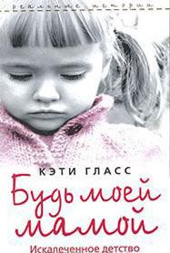 Психологический роман Кэти Гласс - БУДЬ МОЕЙ МАМОЙ