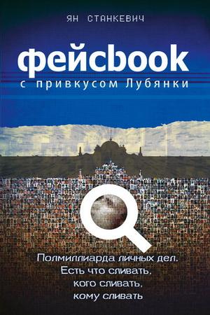Интересная книга на андроид - 'Фейсбук с привкусом Лубянки'