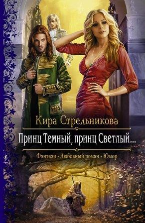 Александрова Кира - 'Принц Тёмный, принц Светлый…'