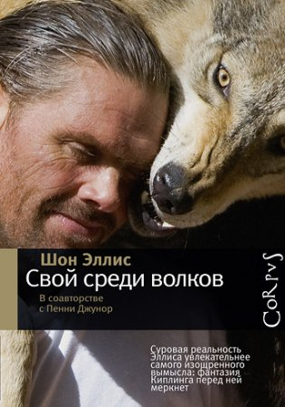Шон Эллис Пенни Джунор - Свой среди волков