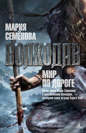 Мария Семёнова  -  Мир по дороге