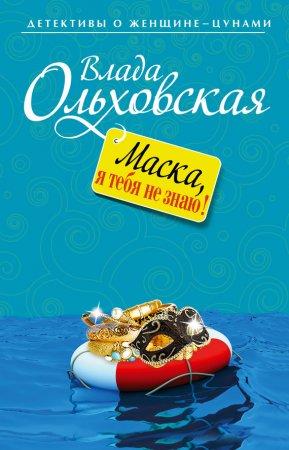 Влада Ольховская  - 'Маска, я тебя не знаю!'
