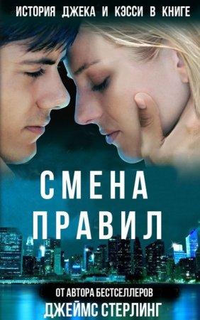 Любовный роман - Стерлинг Джеймс