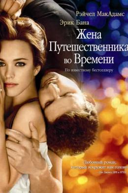 Любовный роман - 'Жена путешественника во времени'