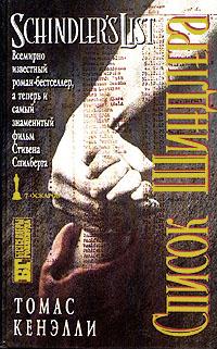 Томас Кенэлли - Список Шиндлера