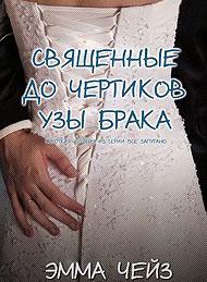Эмма Чейз 'Священные до чертиков узы брака'