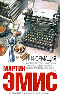 Мартин Эмис   'Информация'