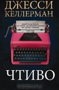 Интригующий роман от Джесси Келлермана