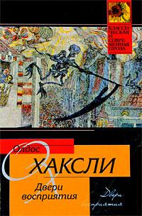 Олдос Хаксли - Двери восприятия. Рай и ад