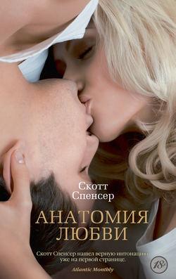 Любовный роман  - 'Анатомия любви'