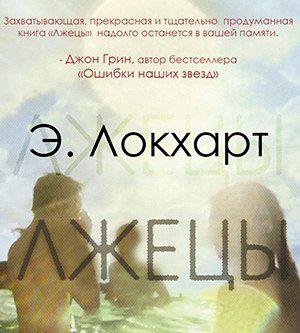 Электронная книга - Э. Локхарт 'Лжецы'