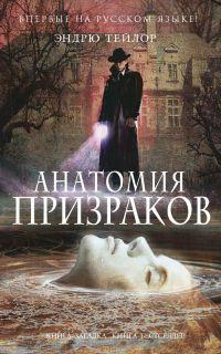 Книга для андроид Эндрю Тейлор -  'Анатомия призраков'