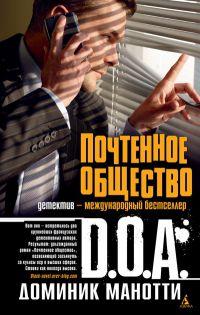 Доминик Доа - 'Почтенное общество'
