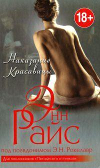 Роман  'Наказание Красавицы' на андроид