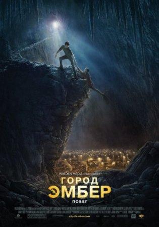 Джин Дюпро - 'Город Эмбер: Побег'