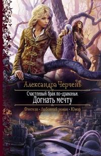 Александра Черчень    'Счастливый брак по-драконьи. Догнать мечту'
