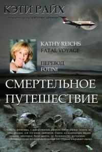 Книга Кэти Райх - 'Смертельное путешествие' на андроид