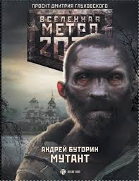 Андрей Буторин - 'Мутант'