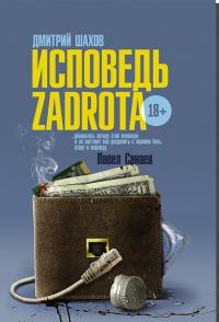 Бестселлер - Дмитрий Шахов  - 'Исповедь задрота'