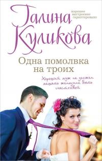 Читать книгу Галина Куликова   - 'Одна помолвка на троих'  на андроид