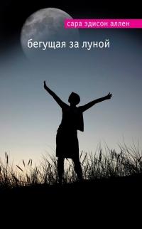 Сара Эдисон Аллен - 'БЕГУЩАЯ ЗА ЛУНОЙ'