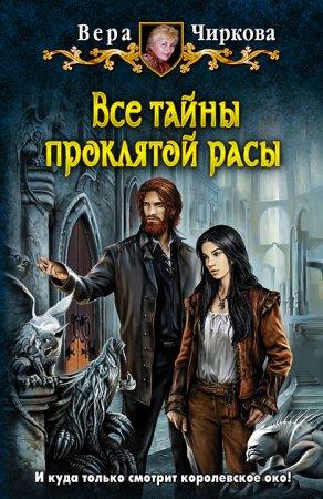 Книга для андроид Вера Чиркова   'Все тайны проклятой расы'