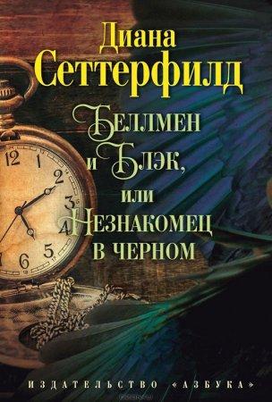 Диана Сеттерфилд - 'Беллмен и Блэк, или Незнакомец в черном'