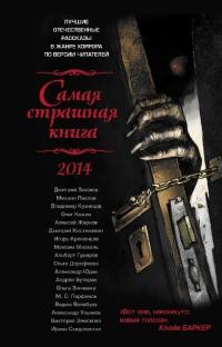 Скачать Сборник рассказов - Самая страшная книга 2014