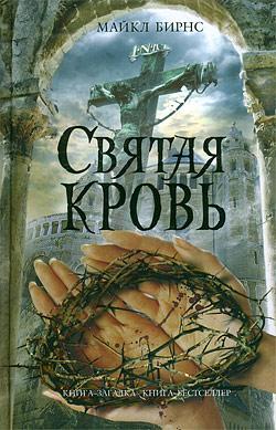Электронная книга Майкл Бирнс - 'Святая кровь'