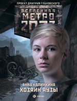 Скачать книгу - 'Метро 2033. Хозяин Яузы' для андроид