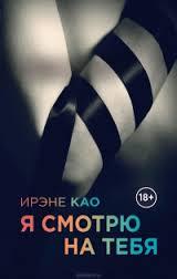 Эротический роман на телефон  -  Ирэне Као - Я смотрю на тебя
