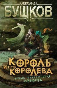 Александр Бушков - 'КОРОЛЬ И ЕГО КОРОЛЕВА'