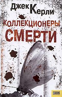 Электронная книга Джек Керли - 'Коллекционеры смерти'