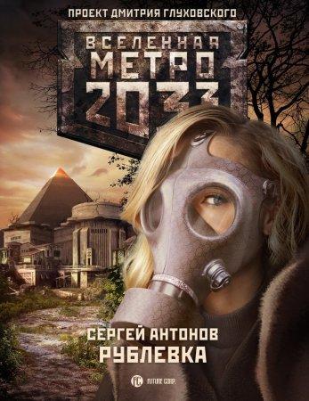 Роман Вселенная 'Метро 2033' - 'Рублевка' на андроид