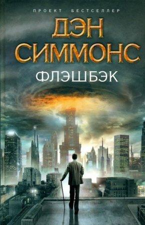 Книга на андроид Дэн Симмонс - 'Флэшбэк'