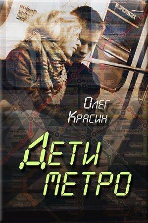 Скачать книгу Олег Красин  - 'Дети метро'