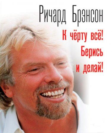Бизнес книга миллиардера Ричарда Брэнсона
