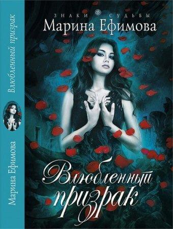 Марина Ефимова  - 'Влюбленный призрак'